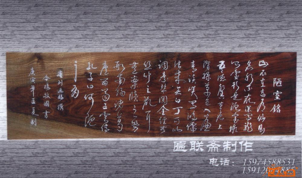 杨敬国-木刻书法2-淘宝-名人字画-中国书画服务中心